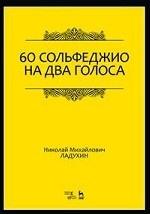 60 сольфеджио на два голоса. Уч. пособие, 4-е изд., стер
