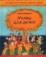 Мифы для детей: 20 самых популяр. греческих мифов