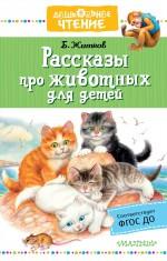 Рассказы про животных для детей