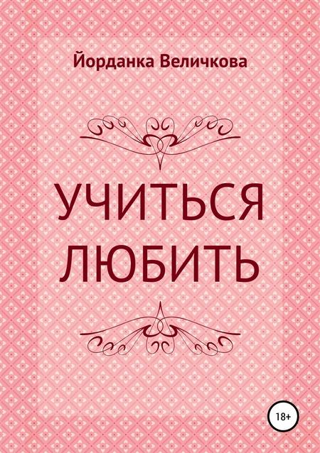 Учиться любить