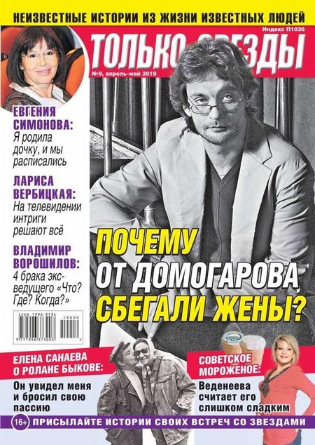Желтая Газета. Только Звезды 09-2019