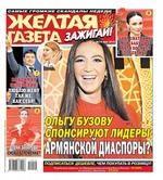 Желтая Газета. Зажигай! 16-2019