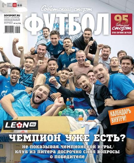 Советский Спорт. Футбол 16-2019