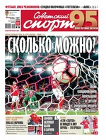 Советский Спорт (Федеральный выпуск) 76-2019
