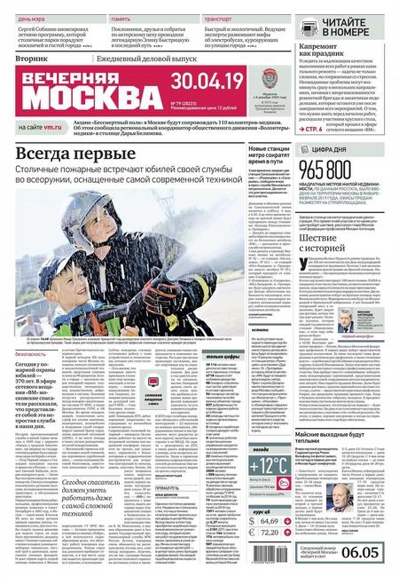 Вечерняя Москва 79-2019