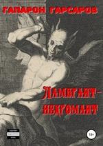 Ламбрант-некромант