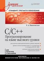 C/C++. Программирование на языке высокого уровня. Учебник для вузов