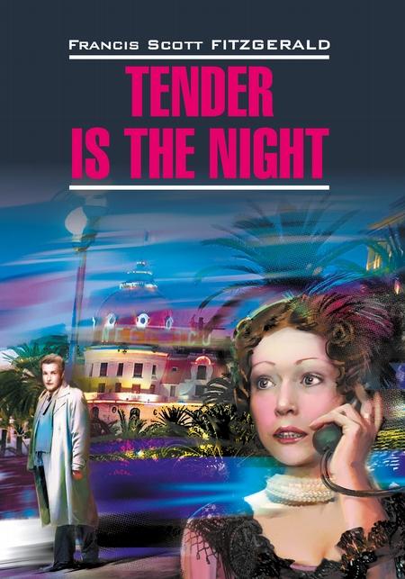 Tender is the night / Ночь нежна. Книга для чтения на английском языке