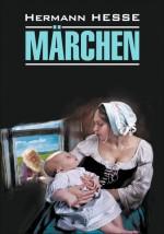 Mrchen / Сказки. Книга для чтения на немецком языке