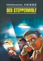Der Steppenwolf / Степной волк. Книга для чтения на немецком языке