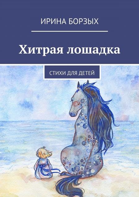 Хитрая лошадка. Стихи для детей