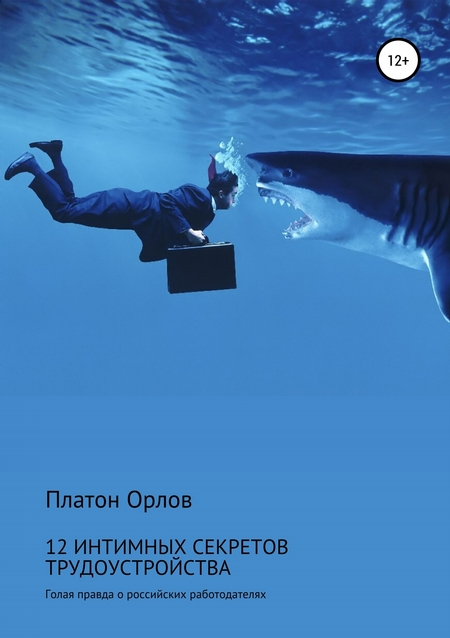 12 интимных секретов трудоустройства: голая правда о российских работодателях. Пройди собеседование успешно!