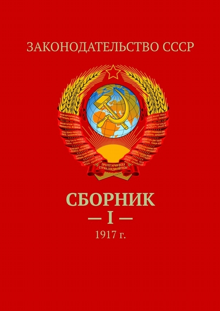 Сборник– I—. 1917 г