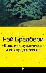 """""""Вино из одуванчиков"""" и его продолжение (комплект из 2-х книг: """"Вино из одуванчиков"""" и """"Лето, прощай"""")"""