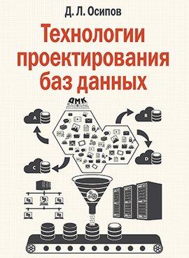 Технологии проектирования баз данных