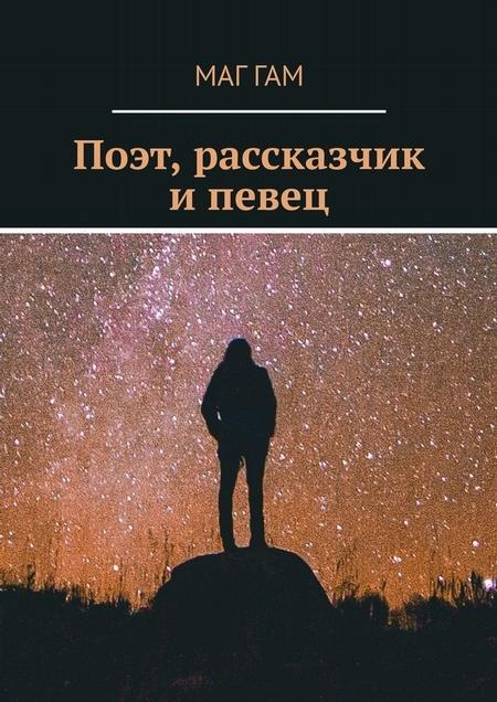 Поэт, рассказчик ипевец