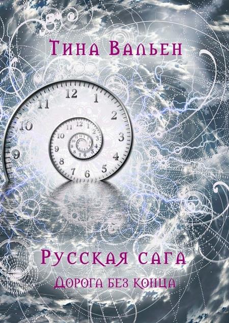 Русская сага. Дорога без конца. Книга четвёртая