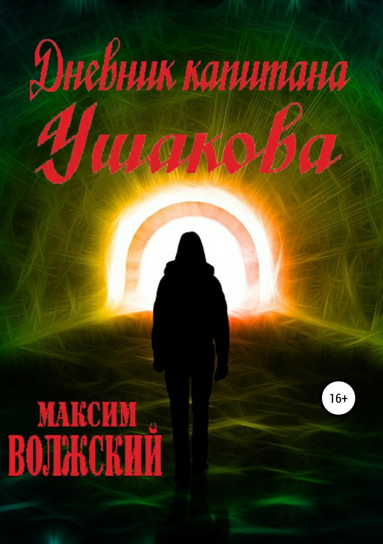 Дневник капитана Ушакова