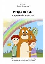 Индалосо ивредный Аллерген. Терапевтическая сказка для детей, склонных кпыльцевой аллергии