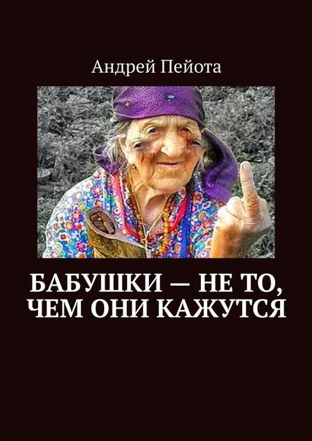 Бабушки– нето, чем они кажутся