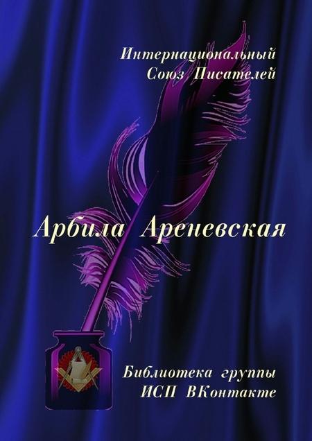 Арбила Ареневская. Библиотека группы ИСП ВКонтакте
