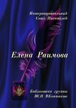 Елена Раимова. Библиотека группы ИСП ВКонтакте