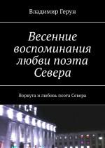 Весенние воспоминания любви поэта Севера. Воркута илюбовь поэта Севера ( Владимир Герун  )