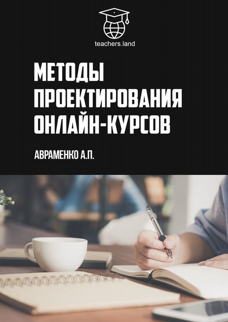 Методы проектирования онлайн-курсов. teachers.land