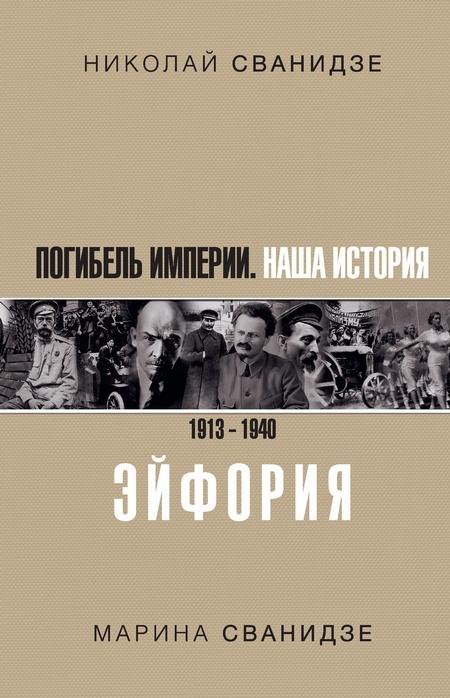 Погибель Империи. Наша история. 1913–1940. Эйфория