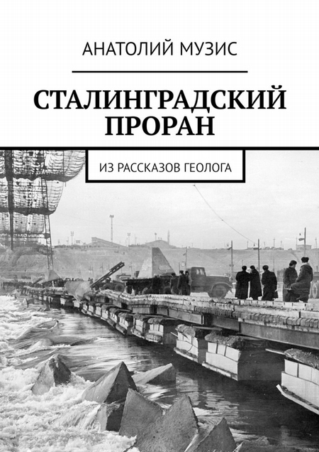 Сталинградский проран. Из рассказов геолога