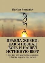 Правда жизни: как я познал бога инашёл истиннуюверу. +Для тех кто ищет смысл жизни! +Сказка– притча для детей!