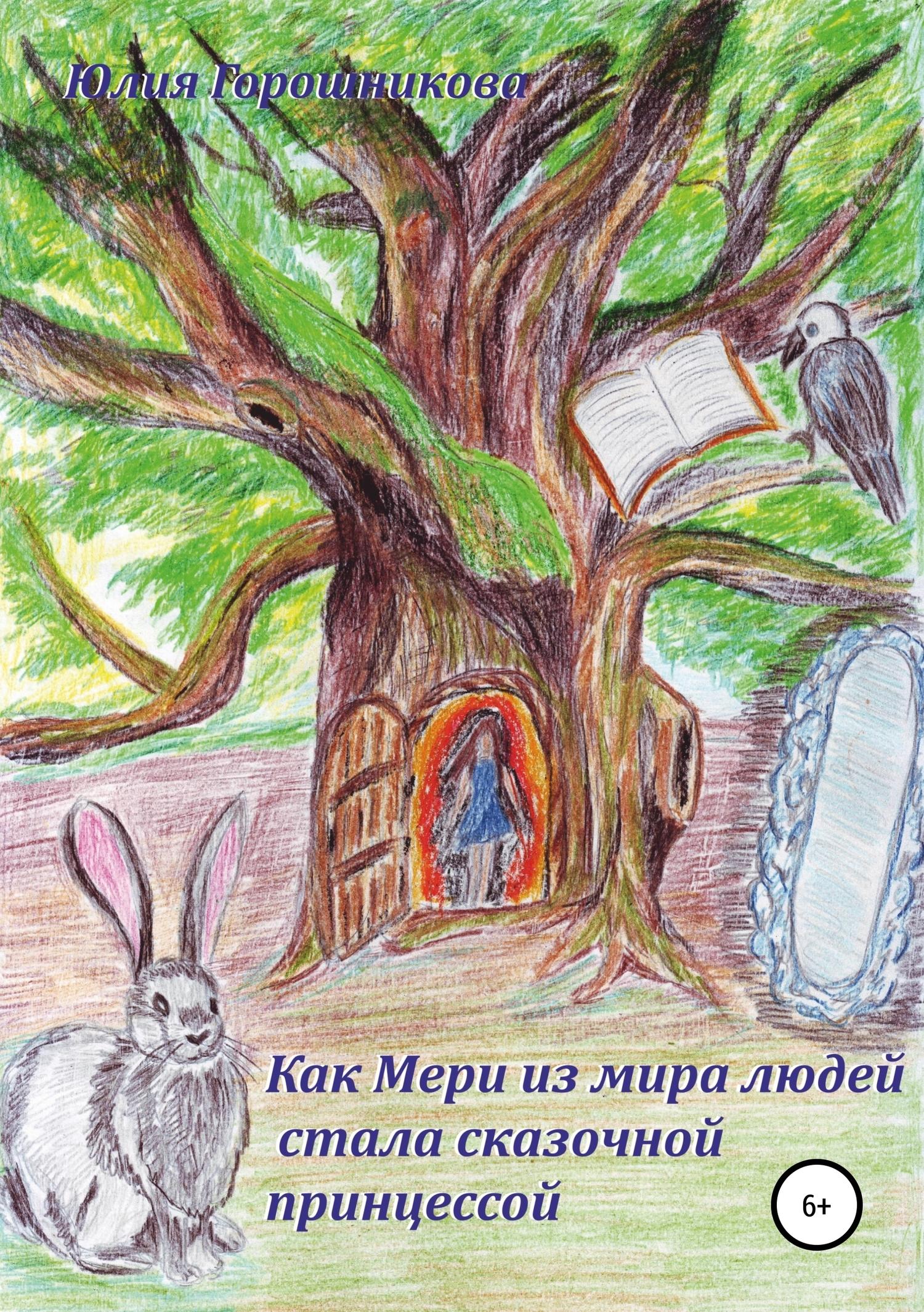 Как Мери из мира людей стала сказочной принцессой