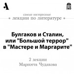 Булгаков и Сталин, или «Большой террор» в «Мастере и Маргарите» (Лекции Arzamas)