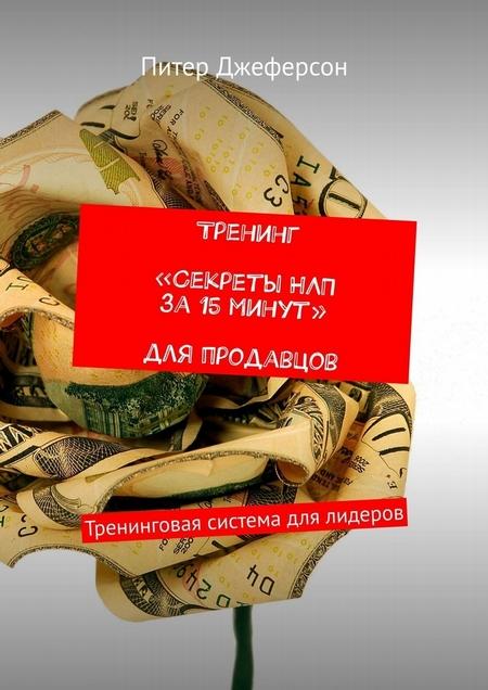 Тренинг «Секреты НЛП за15минут» для продавцов. Тренинговая система для лидеров