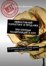 Эффективный маркетинг ипродажи при помощи манипуляций иНЛП. 10-дневный тренинг! Успей занять место под солнцем!