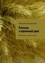 Рассказы опшеничнойдаме. Авантюрные приключения