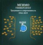 МГИМО-Университет: Традиции и современность. 1944–2019. 4-е изд., испр. и доп