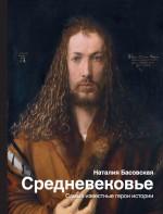 Средневековье. Самые известные герои истории