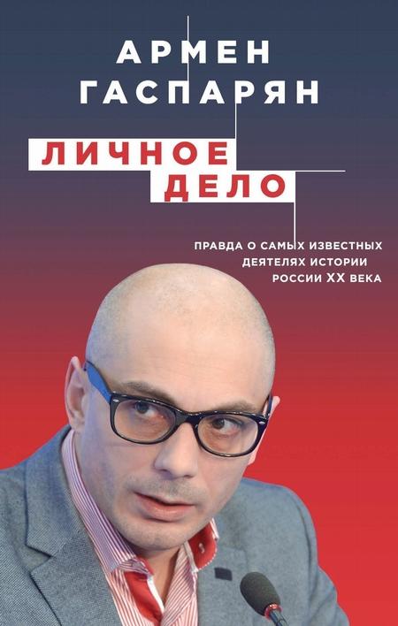 Личное дело. Правда о самых известных деятелях истории России XX века