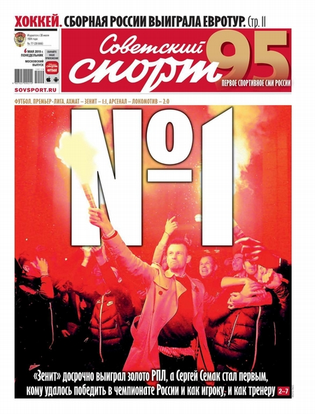 Советский Спорт (Федеральный выпуск) 77-2019