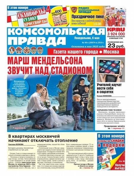 Комсомольская Правда. Москва 48п-2019