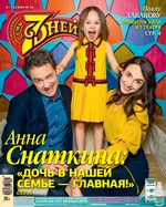 Семь дней ТВ-программа №19/2019