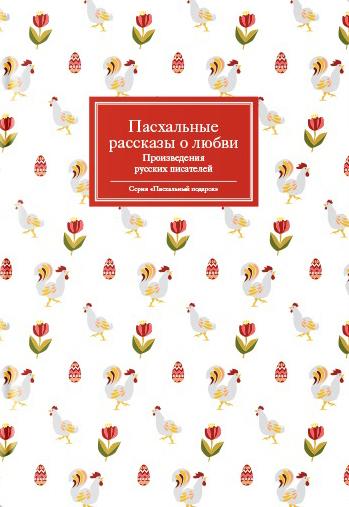 Пасхальные рассказы о любви. Произведения русских писателей
