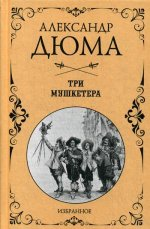 А.Дюма Избранное Три мушкетера (12+)