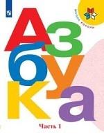 Азбука. Учебник. 1 класс. В 2-х частях. Часть 1