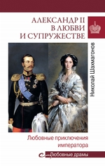 Александр II в любви и cупружестве. Любовные приключения императора