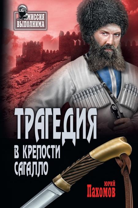 Трагедия в крепости Сагалло (сборник)