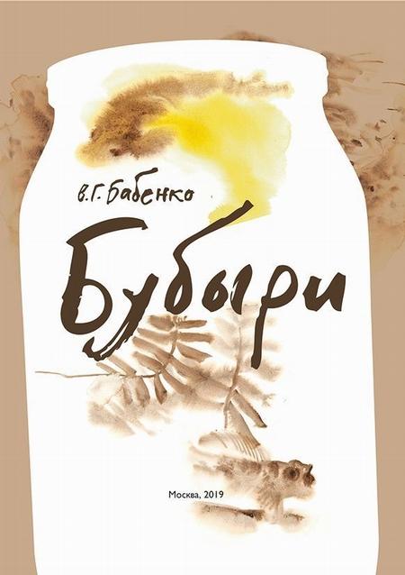 Бубыри (сборник)