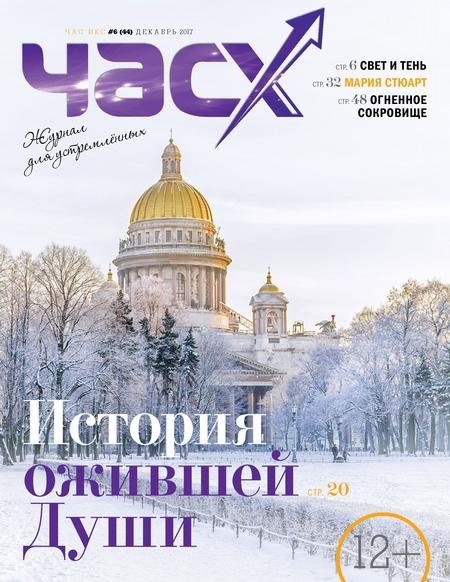 Час X. Журнал для устремленных. №6/2017