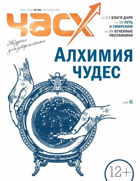 Час X. Журнал для устремленных. №5/2017